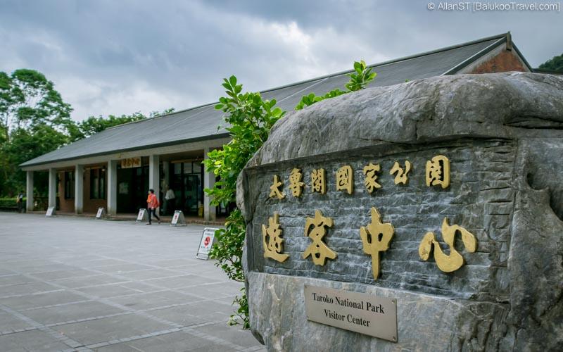 Taroko National Park Visitor Center, Taroko Gorge (Hualien, Taiwan) @2016