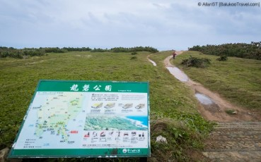 Path to view coastline, Longpan Park (龍磐公園). Kenting National Park (Taiwan)