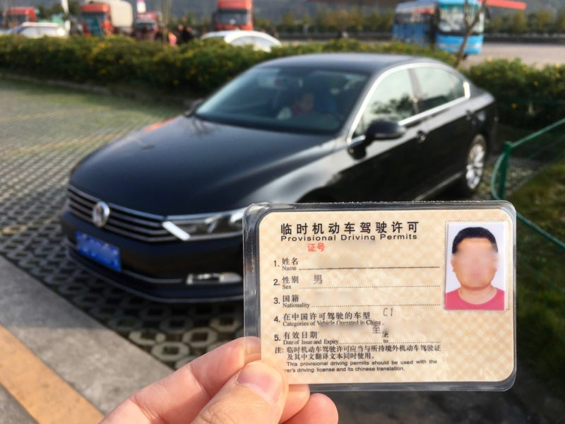Our Chinese provisional driving license (Chengdu, China)