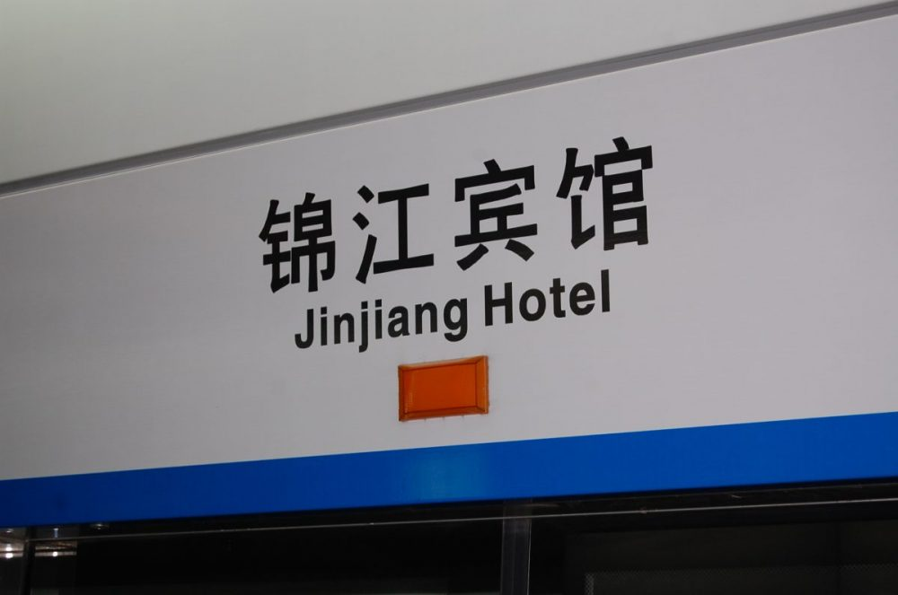 U-Bahn fahren in China – ein Abenteuer?