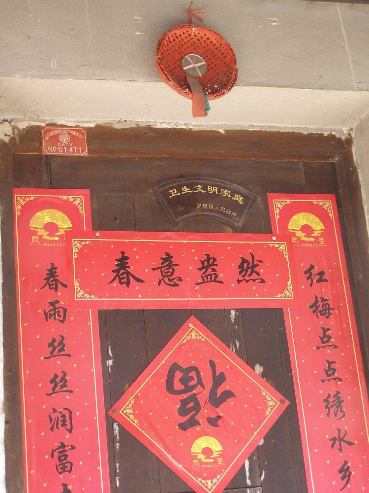 Chinesische Spruchbänder zum chinesischen Frühlingsfest.