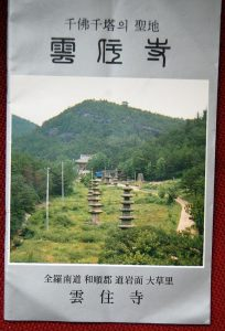 Slow Travel 1991: Korea Unjusa