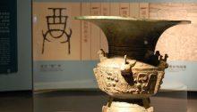 Sanxingdui Bronzekessel Chinesische Schriftzeichen