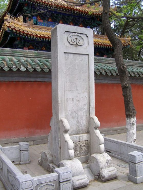 Guozijian Straße Stele