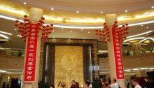 Linfen Hotel