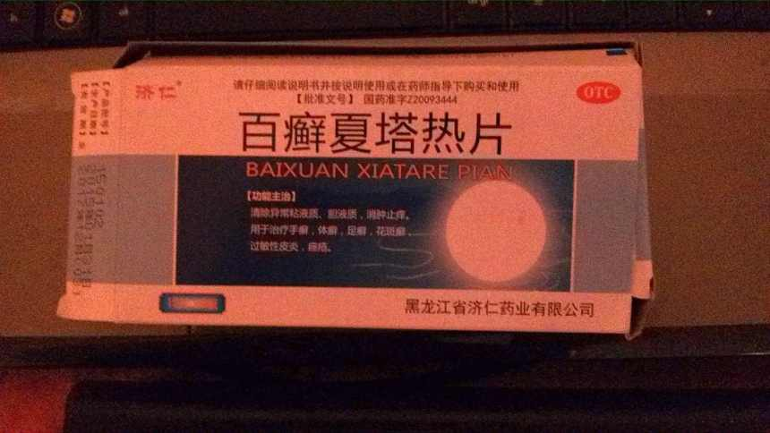 Die Tabletten gegen eine Pilzinfektion.