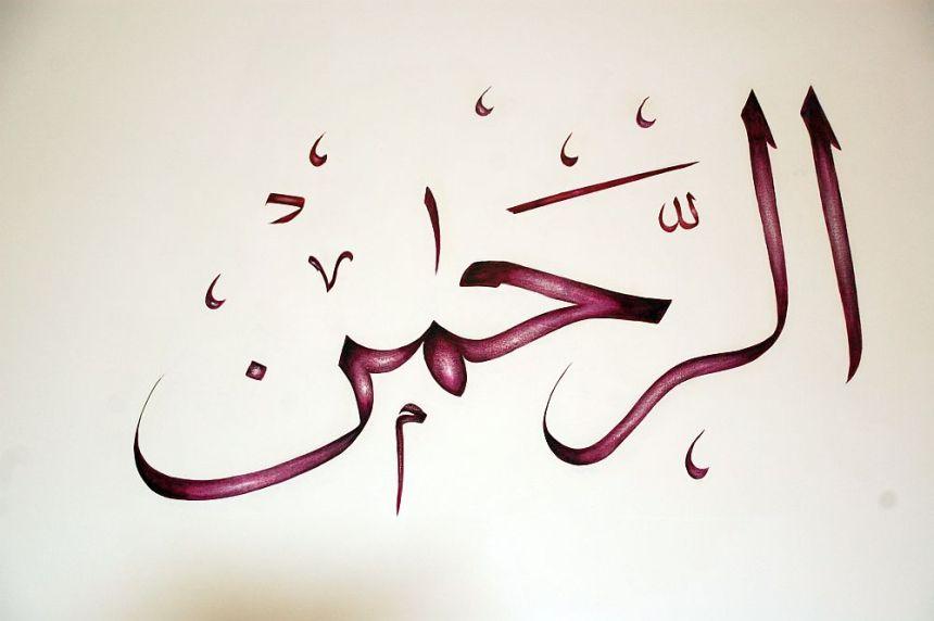 Al Nour Moschee Schrift