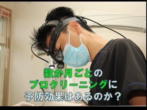 予防歯科 クリーニング