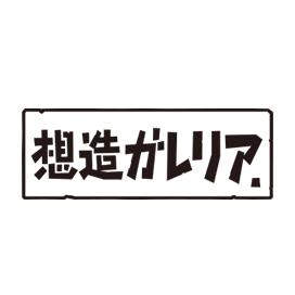 東京おもちゃショー2019 | バンダイ公式サイト