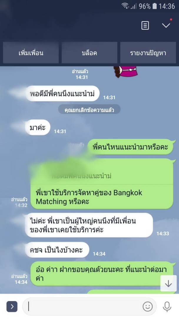 customer review thai dating 189192
