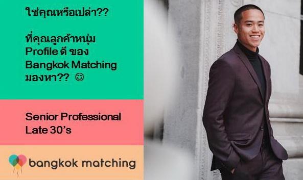 หาคู่หญิงไทยนิสัยดี หาคู่จริงจังแต่งงาน หนุ่มโสดหาคู่คนไทย 30 ปลาย 1011201