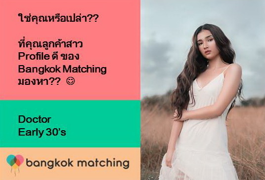 Thai Single Doctor to Meet and Date Thai Singles and Expat Singles Bangkok 95202