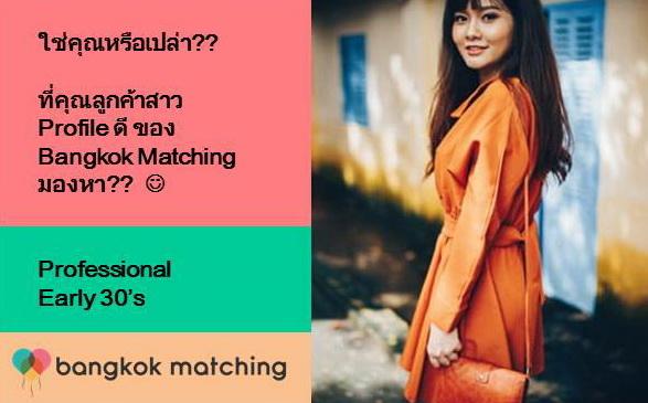 บริษัทจัดหาคู่ชั้นนำในไทย หาคู่กับบริษัทจัดหาคู่ อันดับ 1 Bangkok Matching 84202