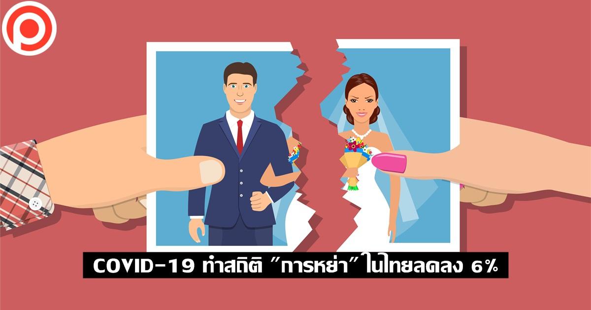 "COVID-19 เล่นกล! ทำสถิติ ""การหย่า"" ในไทยลดลง 6% แต่แต่งงานก็ลดลง 17%"