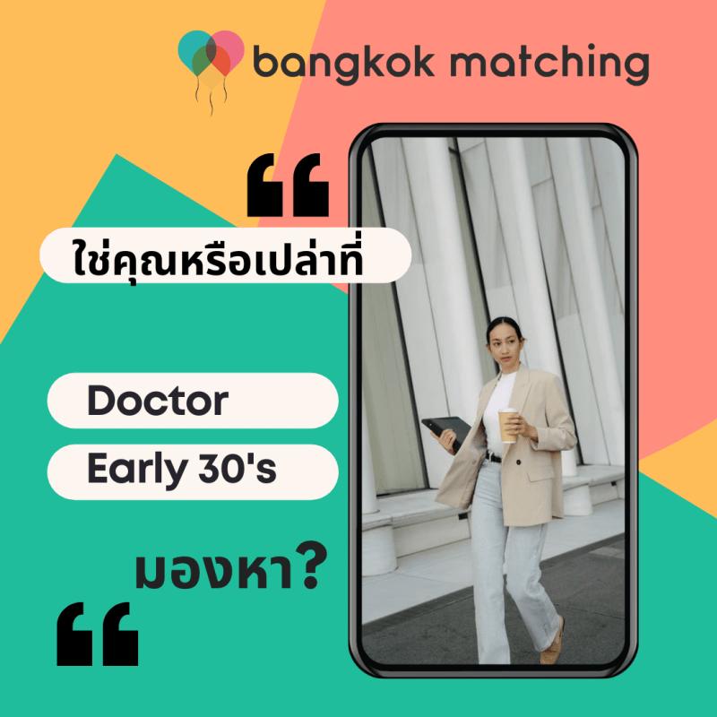 คุณหมอสาวโสดหาคู่จริงจัง หาคู่แต่งงานในไทย