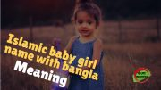 Bangla islamic name girl | islamic baby girl name with bangla meaning