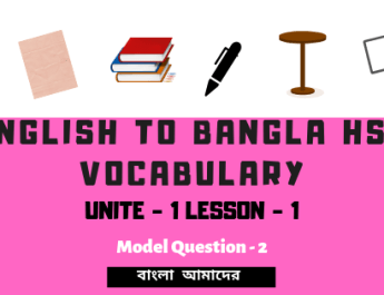 english to bangla vocabulary