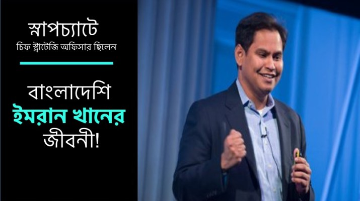 Bangladeshi Imran Khan (businessman) Biography