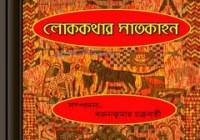Lok Kathar Satkahan ebook