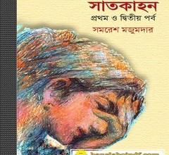 Satkahan Samaresh Majumdar
