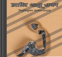 Ami Shudhu Eka - Bibhutibhushan Bandyopadhyay ebook