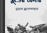 Bhuter Begar- Subhash Mukhopadhyay ebook