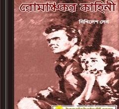 Romanchakar Kahini - Nikhilesh Sen