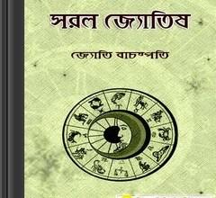 Saral Jyotish - Jyati Bachashpati ebook