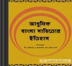 Adhunik Bangla Sahityer Itihas ebook