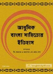 Adhunik Bangla Sahityer Itihas