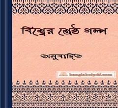 Bishwer Shrestha Galpa ebook