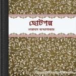 Chhotogalpo- Taradas Bandyopadhyay ebook