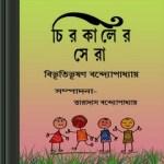 Chirokaler Sera by Bibhutibhushan ebook