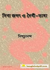 Dibya Jagat O Daibi-Bhasha by Nigurananda