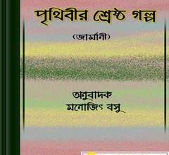 Prithibir Shestha Galpo ebook