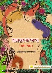 Rajyer Rupkatha by Sourindramohan Mukhopadhyay