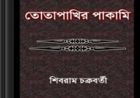 Totapakhir Pakami-Shibram Chakraborty ebook