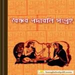 Baishnab Padabali Book pdf