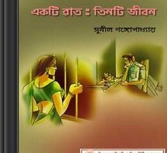 Ekti Rat Tinti Jibon ebook