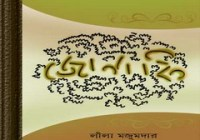 Jonaki - Lila Majumdar ebook