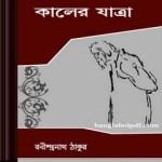 Kaler Jatra ebook