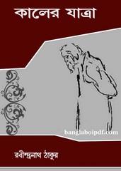 Kaler Jatra by Rabindranath Tagore