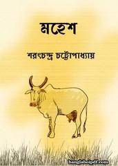 Mahesh by Sharat Chandra Chattopadhyay
