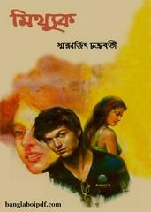 Mithyuk by Smaranjit Chakraborty