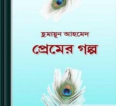 Premer Galpo by Humayun Ahmed ebook