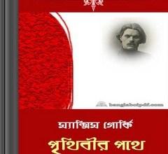 Prithibir Pothe