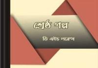 Shrestha Galpo by D. H. Lawrence ebook