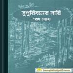 Supuri Boner Sari ebook