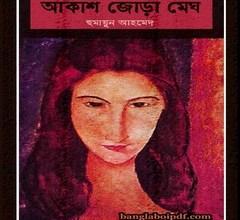 Akash Jora Megh ebook