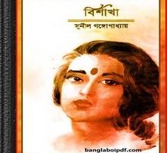 Bishakha by Sunil Gangopadhyay ebook
